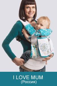 Эрго-рюкзак I love mum (Россия)