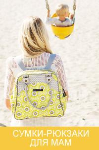 Сумки-рюкзаки для мам Ju-Ju-Be BFF