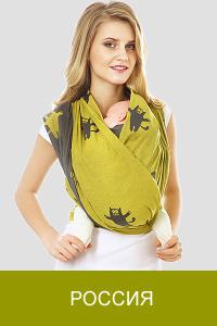 Слинги-шарфы тканые, Россия