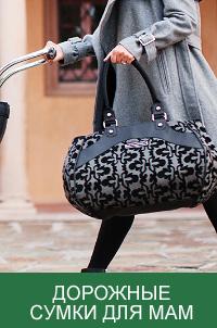 Дорожная сумка для мамы Ju-Ju-Be Be Prepared