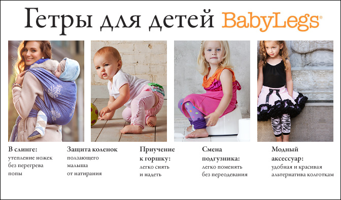 Гетры для новорожденных