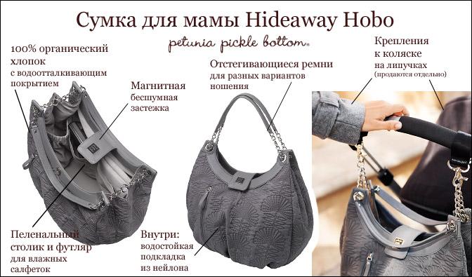 Сумка для мамы Hideaway Hobo