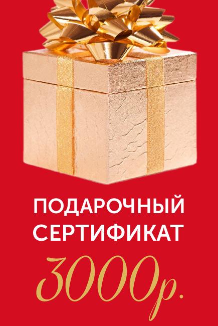 Подарочный сертификат на 3000р.