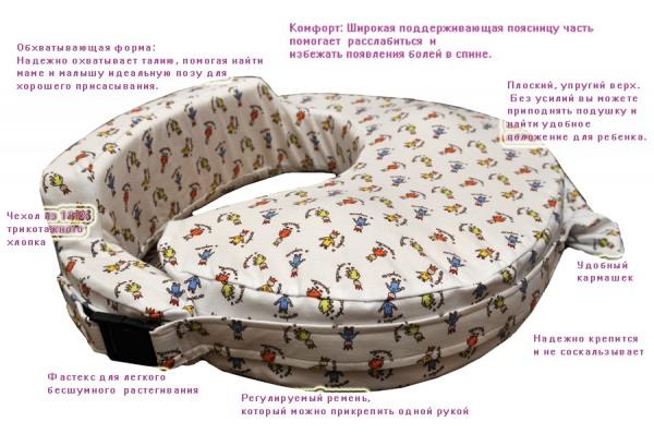 Подушка для беременных и кормящих своими руками