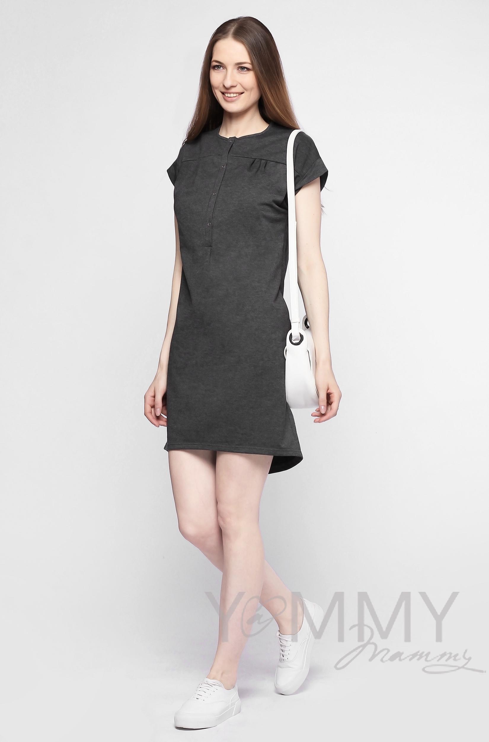 Платье на кнопках для кормящих и беременных, темно-серый меланж