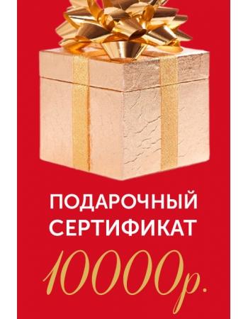 Подарочный сертификат на 10000р.