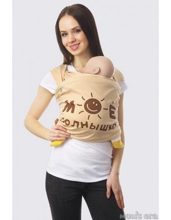 """Слинг-шарф трикотажный, """"мое солнышко"""""""